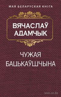 Адамчык Вячаслаў. Чужая бацькаўшчына