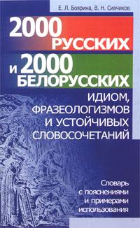 2000 русских и 2000 белорусских идиом, фразеологизмов