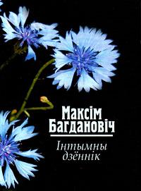 Багдановіч Максім. Інтымны дзённік