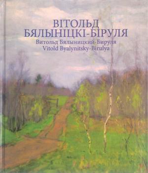 Бялыніцкі-Біруля Вітольд. Альбом