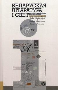 Баршчэўскі Л., Васючэнка П., Тычына М. Беларуская літаратура і свет