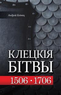 Блінец Андрэй. Клецкія бітвы: 1506 і 1706 гады