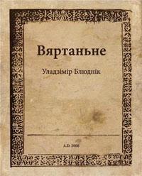 Блюднік Уладзімір. Вяртаньне / Bludnik Uladzimir. Powrót