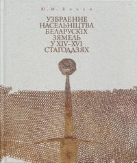 Бохан Юры. Узбраенне беларускіх зямель у XIV — XVI cтагоддзях