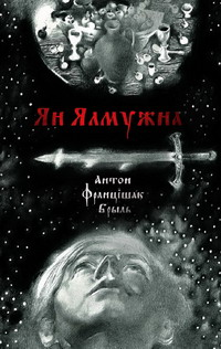 Брыль Антон Францішак. Ян Ялмужна