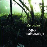Мележ Іван. Подых навальніцы (2 CD)