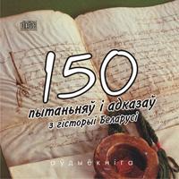 150 пытаньняў і адказаў з гісторыі Беларусі