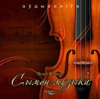 Колас Якуб. Сымон-музыка