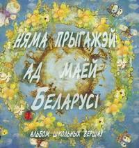 Класіка беларускае літаратуры са школьнае праграмы (2 CD)
