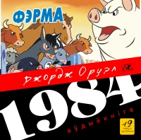 Оруэл Джордж. Фэрма. 1984