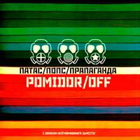 Pomidor/Off. Патас / Попс / Прапаганда