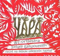 WZ-Orkiestra & Вайцюшкевіч Зьміцер. Чара