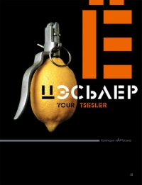 Цэсьлер Уладзімер. Ё Цэсьлер! / Vladimir Tsesler. Your Tsesler!
