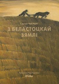 Чыгрын Сяргей. З беластоцкай зямлі
