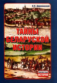 Деружинский Вадим. Тайны беларуской истории