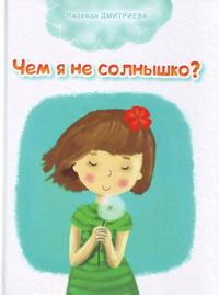 Дмитриева Надежда. Чем я не солнышко?