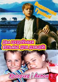 Вадаспады Грызьлі + Кропачка і Антон