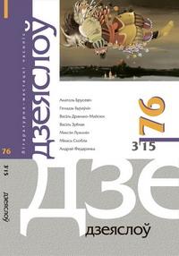 """""""Дзеяслоў"""" 3 (76) '15"""