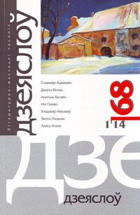 """""""Дзеяслоў"""" 1 (68) '14"""