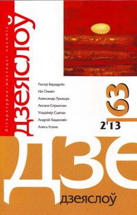 """""""Дзеяслоў"""" 2 (63) '13"""