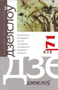 """""""Дзеяслоў"""" 4 (71) '14"""