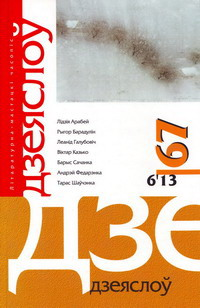 """""""Дзеяслоў"""" 6 (67) '13"""