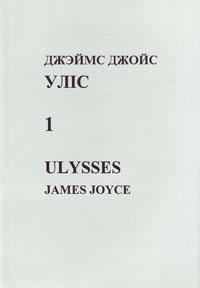 Джойс Джэймс. Уліс