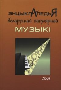 Энцыклапедыя беларускай папулярнай музыкі