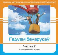 Гадуем беларусаў. Частка 2: для сярэдняй школы