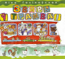 Галіноўская Ніна. Звяры ў трамваі
