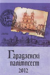 Гарадзенскі палімпсест 2012