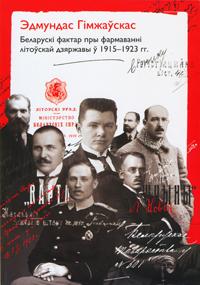 Эдмундас Гімжаўскас. Беларускі фактар пры фармаванні літоўскай дзяржавы