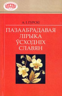 Гурскі Антон. Пазаабрадавая лірыка ўсходніх славян