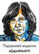 """Перадзамова на аўдыёкнігу Святланы Алексіевіч """"Час second-hand"""""""