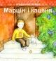 Бубен Уладзіслаў. Марцін і кацяня