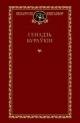Бураўкін Генадзь. Выбраныя творы