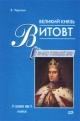 Чаропко Виктор. Великий князь Витовт