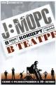 J:МОРС. Концерт в театре (DVD)