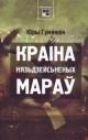 Гумянюк Юры. Краіна нязьдзейсьненых мараў