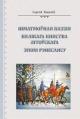 Кавалёў Сяргей. Шматмоўная паэзія Вялікага Княства Літоўскага эпохі Рэнесансу