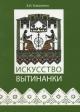 Коваленко Владимир Иванович. Искусство вытинанки
