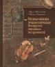 Малішэўскі, Спрынчан. Незвычайная энцыклапедыя беларускіх народных інструментаў