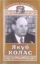 Якуб Колас. Творы