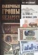 Пазднякоў В. С. Папяровыя грошы Беларусі