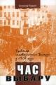 Рудовіч Станіслаў. Час выбару. Праблема самавызначэння Беларусі ў 1917 годзе
