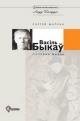 Шапран Сяргей. Васіль Быкаў: Гісторыя жыцця ў дакументах, публікацыях, успамінах