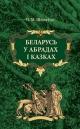 Шпілеўскі Павел. Беларусь у абрадах і казках