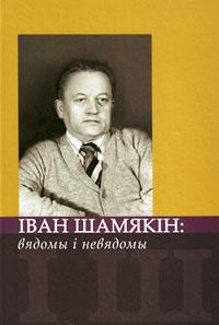 Іван Шамякін: вядомы і невядомы