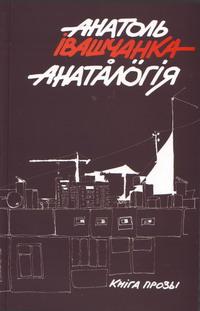 Івашчанка Анатоль. Анаталогія
