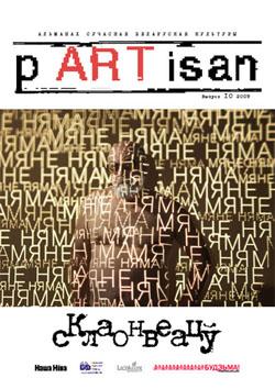 "pARTisan. №10. 2009 / Каляндар ""Канец словаў"""